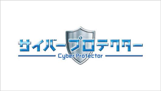 サイバープロテクター