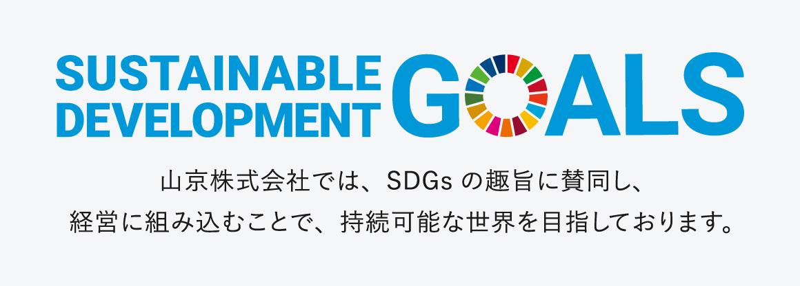 SDGs 山京株式会社での取り組み