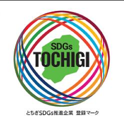 SDGs TOCHIGI とちぎSDGs推進企業登録マーク